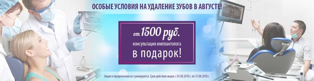 SS_banner_udalenie3.jpg