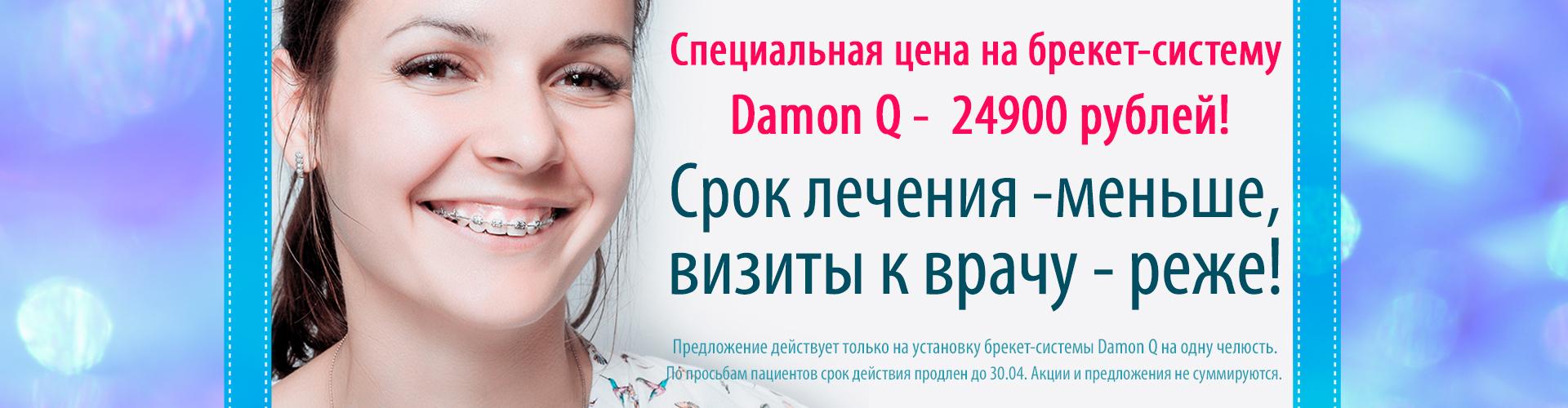 Специальная цена на брекет-систему Damon Q